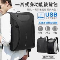 【旅行必備!可全開設計】一片式多功能後背包 防潑水 USB充電背包 防盜背包 旅行背包 筆電背包 雙肩包【AT004】