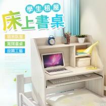 【大學生外宿族必備】床上書桌 上下舖懶人書桌 床上電腦桌 宿舍書桌 寢室電腦桌 寢室書桌 迷你電腦桌【AF385】
