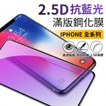 【iPhone專用】2.5D滿版抗藍光鋼化膜 抗藍光滿版鋼化膜 2.5D鋼化膜 iPhone 6s 7 8 Plus X XR XS MAX【AB1008】