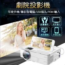 【手機可投影!一秒家庭劇院】MINI LED 高畫質劇院投影機 高畫質投影機 高清投影機 手機投影機【AT003】