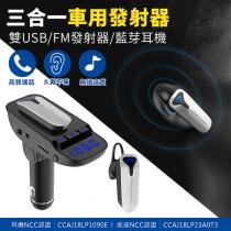 【附藍芽耳機!行車必備】三合一車用發射器 雙USB孔 車用FM發射器 車充式藍芽耳機 藍芽接收器【AT023】