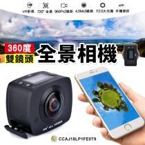 【雙魚眼鏡頭!可拍VR】360度雙鏡頭全景相機 360度環景相機 VR相機 運動相機 口袋相機 小行星【AT024】