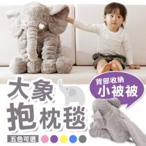 【送收納毯!安撫大象】大象抱枕毯 加大法蘭絨毯 大象造型抱枕毯 大象收納毯 空調毯 大象娃娃 毛毯 毯子【AJ152】