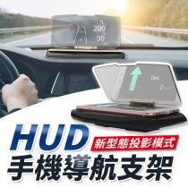 【超強黑科技!不遮視線】HUD手機導航支架 行車抬頭顯示器 車用投影支架 汽車手機支架 車用手機架【AT028】
