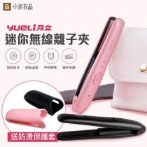 【小米有品!USB充電式】月立迷你離子夾 無線離子夾 電棒捲 直髮器 捲髮器 直髮棒 捲髮棒【AL066】