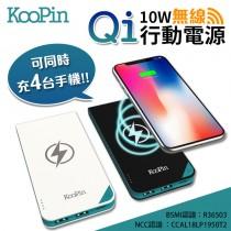 【大功率!同時充四台】KooPin 無線QI行動電源 8000mAh 快充QC3.0 無線行動電源 行動充【AB1029】