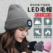 【可拆頭燈!多種戴法】LED毛帽 多功能LED照明毛帽 LED針織帽 帶燈針織帽 帶燈毛帽 發光毛帽【ASH007】