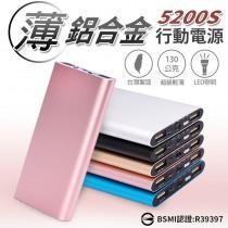 【台灣製造!國家認證】Koopin鋁合金行動電源 5200Series 雙孔USB 移動電源 行動充【AB1028】