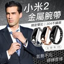 【小米手環2專用金屬腕帶】 小米腕帶 金屬腕帶 替換腕帶 手環腕帶 腕帶【AB963】