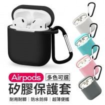 【送防丟掛勾!防髒防摔】Airpods矽膠保護套 PodFit 蘋果耳機保護套 Airpods保護套【AB1032】
