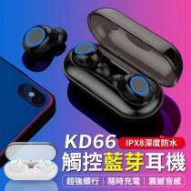 【深度防水!超大電量】KD66觸控藍芽耳機 IPX8防水 藍芽5.0 雙耳觸控藍芽耳機 迷你藍芽耳機【AC045】