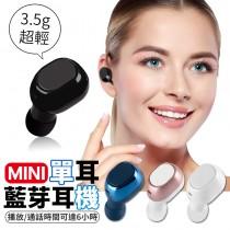 【迷你單耳!音質絕佳】迷你單耳藍牙耳機 隱形藍芽耳機 迷你藍芽耳機 迷你無線耳機 藍牙耳機 隱形耳機【AC047】