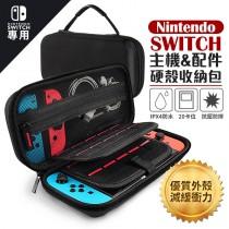 【防撞硬殼!遊戲卡槽】任天堂Nintendo Switch硬殼收納包 硬殼包 保護包 防撞包 手提包【AA073】