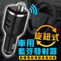 【智能快充!雙孔USB】旋鈕式車用藍芽發射器 車用FM藍芽發射器 藍牙發射器 藍芽接收器 藍芽播放器【AT032】