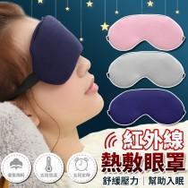 【遠紅外線!艾香草本】紅外線熱敷眼罩 USB眼罩 艾香熱敷眼罩 艾香加熱眼罩 熱敷眼罩 蒸氣眼罩【AF428】