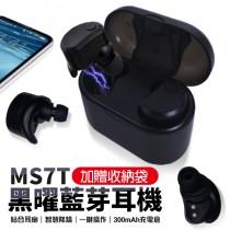 【磁吸收納!耳廓設計】MS7T藍芽耳機 磁吸收納 迷你藍芽耳機 無線藍芽耳機 藍芽無線耳機 迷你藍牙耳機【AT043】