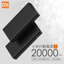 小米行動電源3 高配版 20000mAh 移動電源 45W雙向快充 行動充 隨身充【AB1035】
