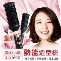 【凱夢公司貨!撫平毛燥】DREAM TREND 熱能造型梳 電棒捲髮梳 捲燙梳 電熱梳 電棒梳 電捲梳【AL069】