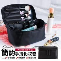 【超大容量!簡約無印】簡約手提化妝包 大容量化妝包 方形化妝包 化妝收納包 化粧包 洗漱包 收納包【AF432】