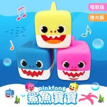 【鯊魚寶寶 Baby Shark】鯊魚寶寶方塊玩具 卡通鯊魚 音樂公仔 紓壓玩具 洗澡玩具【AJ157】