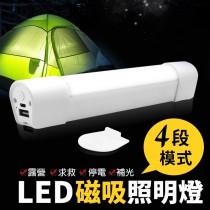 【USB充電!磁力吸附】LED磁吸照明燈 磁吸式露營燈 行動照明燈 攝影補光燈 超亮手電筒 行動燈管【AF440】