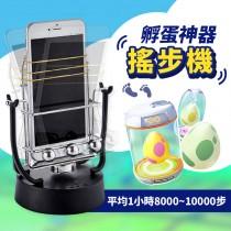 【最強刷步!孵蛋神器】自動搖步機 寶可夢孵蛋 搖步器 自動孵蛋機 孵蛋器 刷步機 刷步器 走路機 計步器【AB1044】
