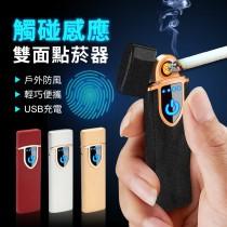 【輕觸即點!雙面點菸】觸控感應打火機 USB充電打火機 防風點菸器 電弧打火機 觸摸電子點菸器 感應點煙器 點煙器【G4012】