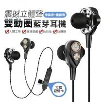 【真四核!雙動圈】雙動圈運動藍芽耳機 支援Mini SD卡 雙動圈藍芽耳機 雙動圈藍牙耳機 雙動圈耳機【AT048】
