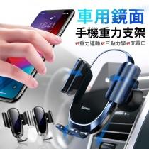 【重力感應】倍思Baseus 車用重力支架 出風口手機架 汽車手機架 手機支架 車用手機導航架【A0506】