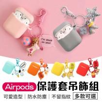 【附掛勾吊飾】AirPods保護套 AirPods矽膠保護套 蘋果耳機保護套 Apple耳機保護套【A0605】