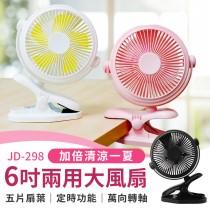 【定時設計!六吋風扇】六吋兩用大風扇 JD298 夾式風扇 立式風扇 USB風扇 充電風扇 桌上風扇【G5806】