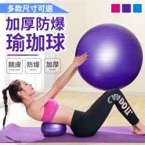 【四種尺寸】加厚防爆瑜珈球 普拉提球 瑜伽球 彈力球 抗力球 韻律球 平衡球 感統球 體操球【G1406】