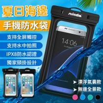 【IPX8防水!水中觸屏】NISDA手機防水袋 無邊框全景款 漂浮氣囊款 透明防水手機袋 手機潛水袋【G4904】
