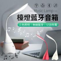 【會唱歌的檯燈!觸空開燈】NISDA 觸控檯燈藍芽音箱 觸控式檯燈 藍芽喇叭 USB檯燈音響 藍芽音箱【A1513】