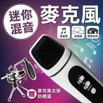【贈麥克風支架+防噴罩】迷你混音麥克風 USB充電 便攜電容麥克風 錄音麥克風 K歌神器 迷你麥克風【F0326】
