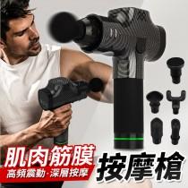 【六按摩頭】肌肉筋膜按摩槍 肌肉按摩槍 肌肉按摩器 電動按摩槍 筋膜放鬆 按摩槍 筋膜槍