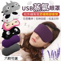【四段恆溫!安神助眠】USB蒸氣眼罩 薰衣草熱敷眼罩 薰衣草加熱眼罩 草本香薰眼罩 蒸汽眼罩 USB眼罩