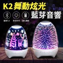 【聖誕氣氛!送禮首選】K2舞動炫光藍芽音響 氣氛燈音響 藍芽喇叭 藍牙喇叭 藍牙音響 藍芽音箱 FM 廣播