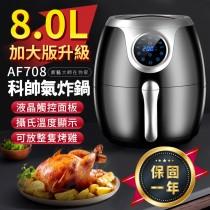 科帥氣炸鍋 8L加大 AF708 液晶觸控氣炸鍋 一年保固 空氣炸鍋 電炸鍋 電烤爐【H0137】