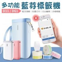 【無需油墨!限定色系】無線藍牙標籤機 精臣標籤機 D11 D61 標籤貼紙機 標籤打印機 打標機 標價機