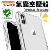 【四角氣囊防摔】氣囊空壓殼 防摔手機殼 iPhone 6 6s 7 8 Plus / X XS XS MAX XR【AB1002】