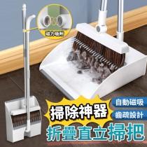 【梳齒設計!不粘毛髮】磁吸折疊掃把 掃除用具 掃地用具 防風掃把 掃頭髮 大掃除 掃帚 簸箕 畚斗 畚鬥【G5705】