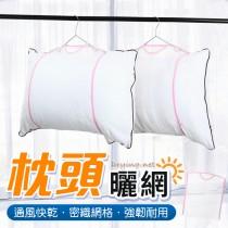 【曬枕必備!透氣排水】枕頭曬網 固定曬衣架 晾曬網袋 曬枕頭架 晾曬網 洗曬網【G2403】