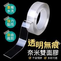 【撕除無痕!可水洗重複使用】魔力奈米雙面膠 無痕雙面膠 無痕膠帶 雙面膠帶 雙面膠 膠帶 無痕 膠條 【G3515】