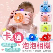 【買一送三!超值組合】兒童泡泡相機 電動泡泡機 電動泡泡槍 相機泡泡機 音樂泡泡機 吹泡泡機 泡泡水【B0510】