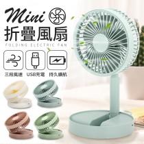 【折疊好收納!三段風速可調】Mini折疊風扇 充電風扇USB USB風扇 摺疊風扇 摺疊扇 直立扇 風扇【G6401】