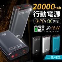 【極速快充!數位電量顯示】Hero PD+QC3.0 20000mAh行動電源 Type-C 快充 隨身充【A1908】