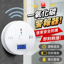 【超長待機!居家常備】一氧化碳警報器 一氧化碳偵測器 一氧化碳警報器 一氧化碳 住警器 偵測器 警報器【G3517】