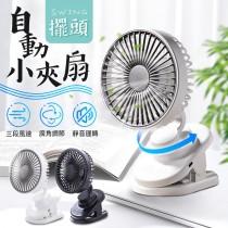 【多場景適用!清涼舒適】自動擺頭夾扇 USB風扇 迷你電風扇 夾式風扇 電風扇 小風扇 風扇 電扇 夾扇【G5807】