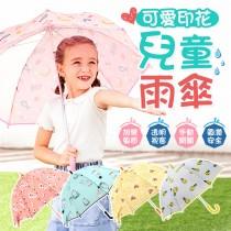 【不夾手開關!安全傘珠】兒童雨傘 小朋友雨傘 卡通雨傘 可愛雨傘 小孩雨傘 晴雨傘 童傘 雨傘 直傘【H0156】